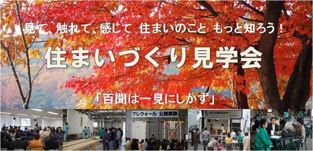 event20120830.jpg