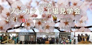 event20130204.jpg