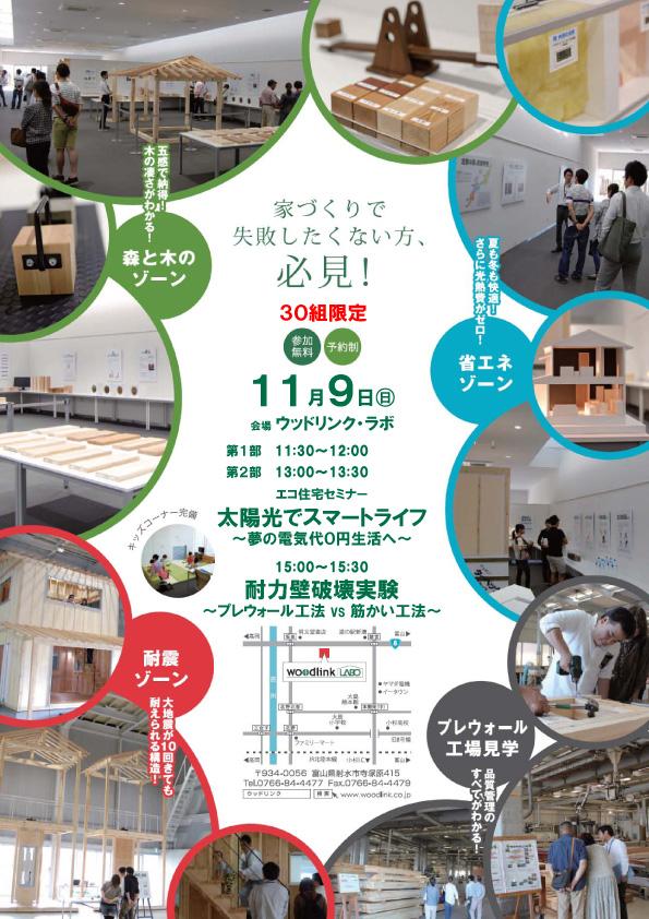 event20141109.jpg