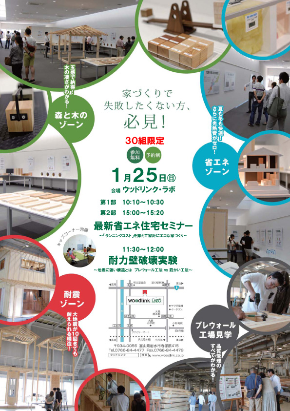 event20150125.jpg