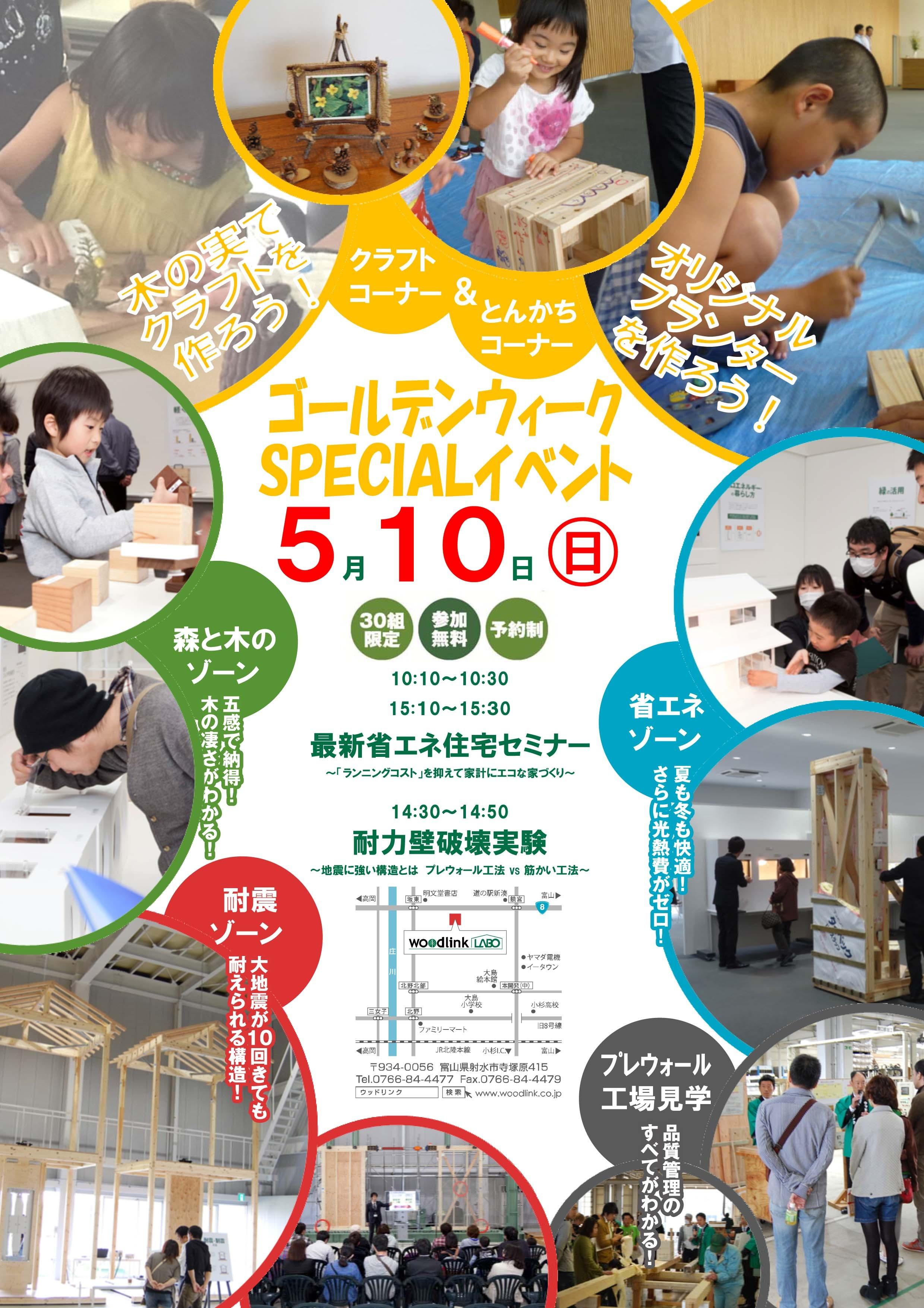event20150510.jpg