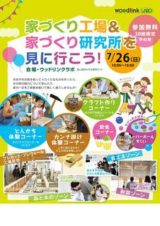 event20150726.jpg