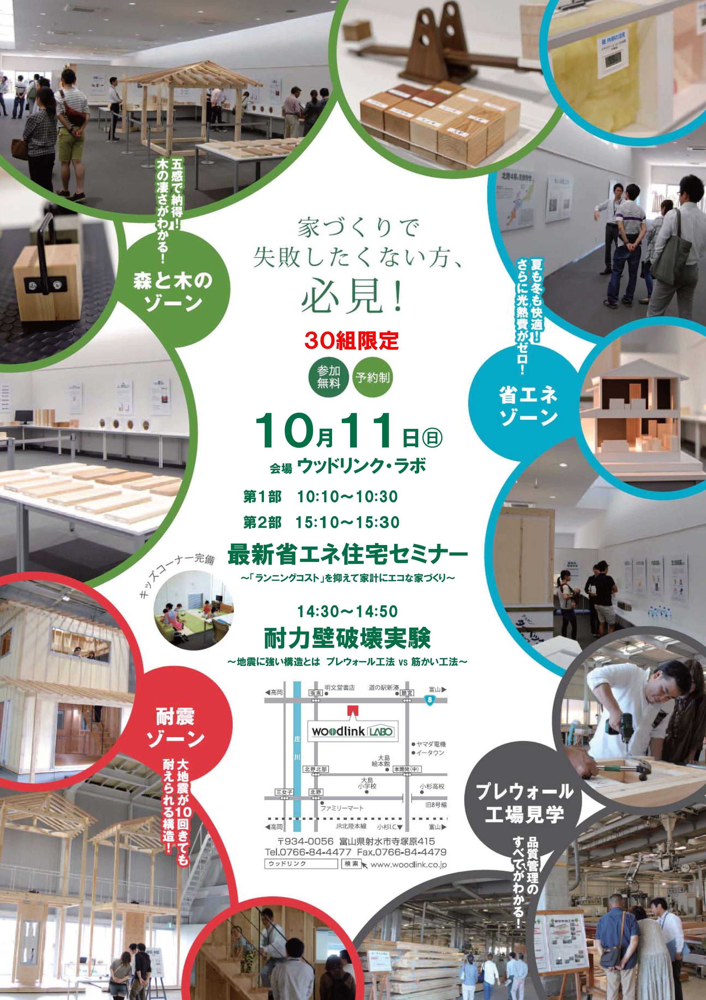 event20151011.jpg