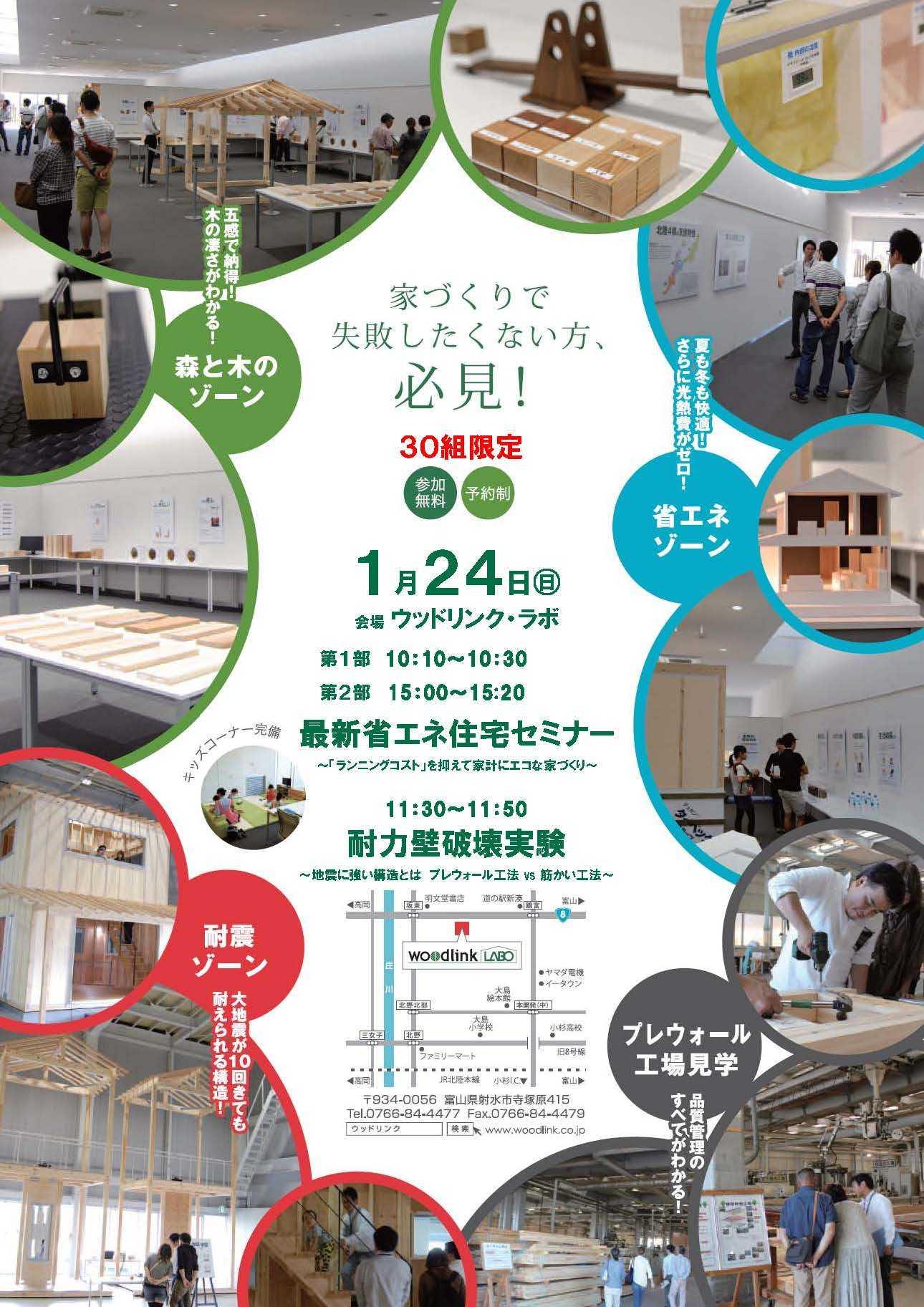 event20160124.jpg