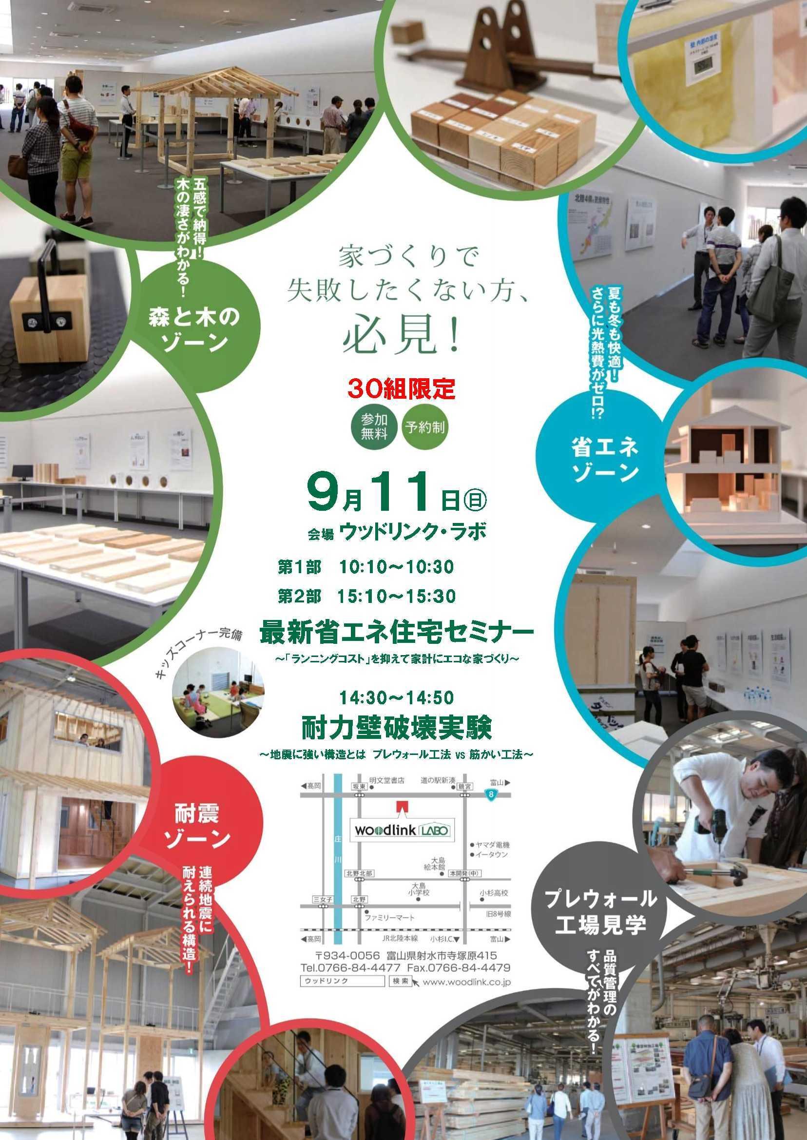event20160911.jpg