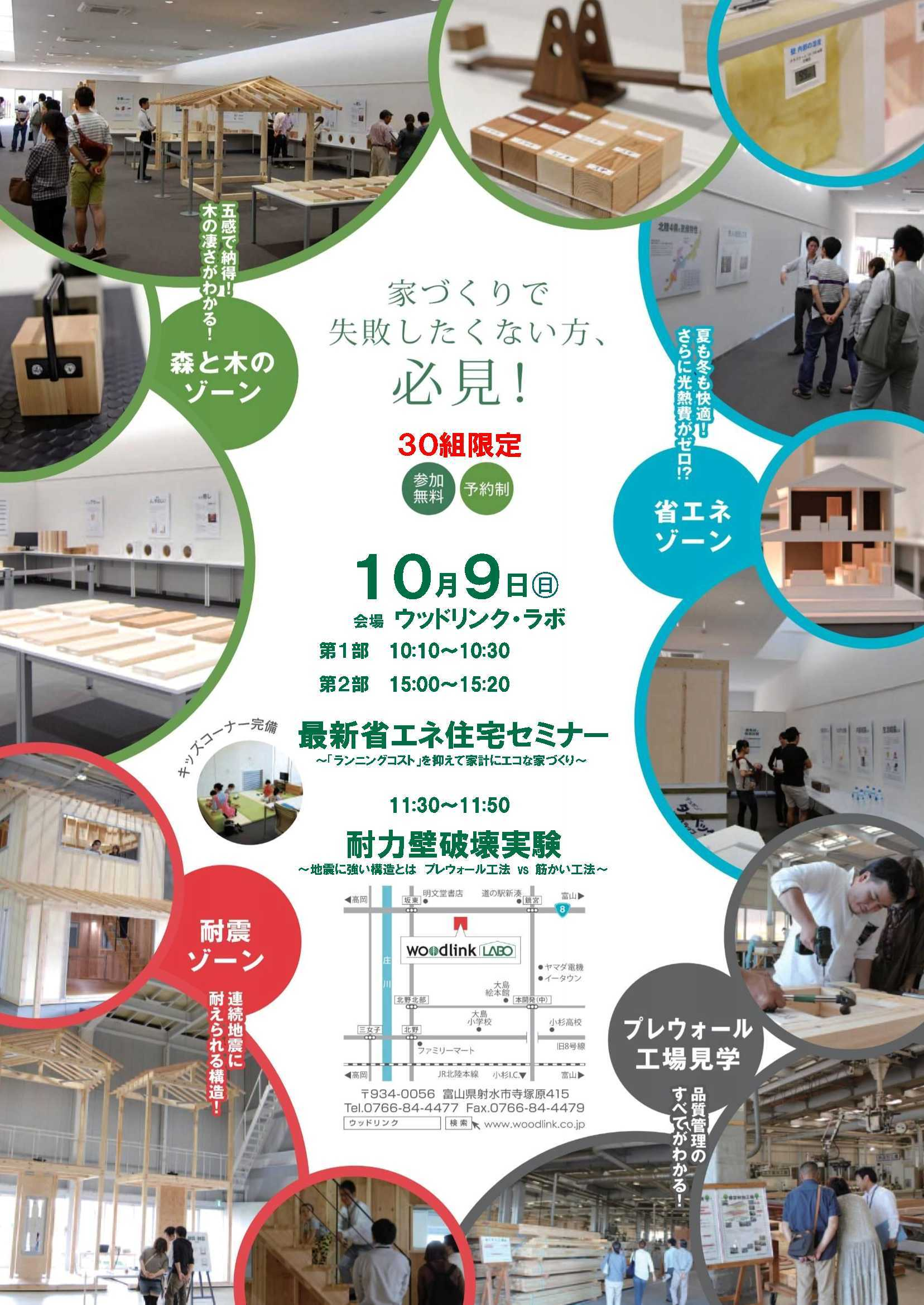 event20161009.jpg