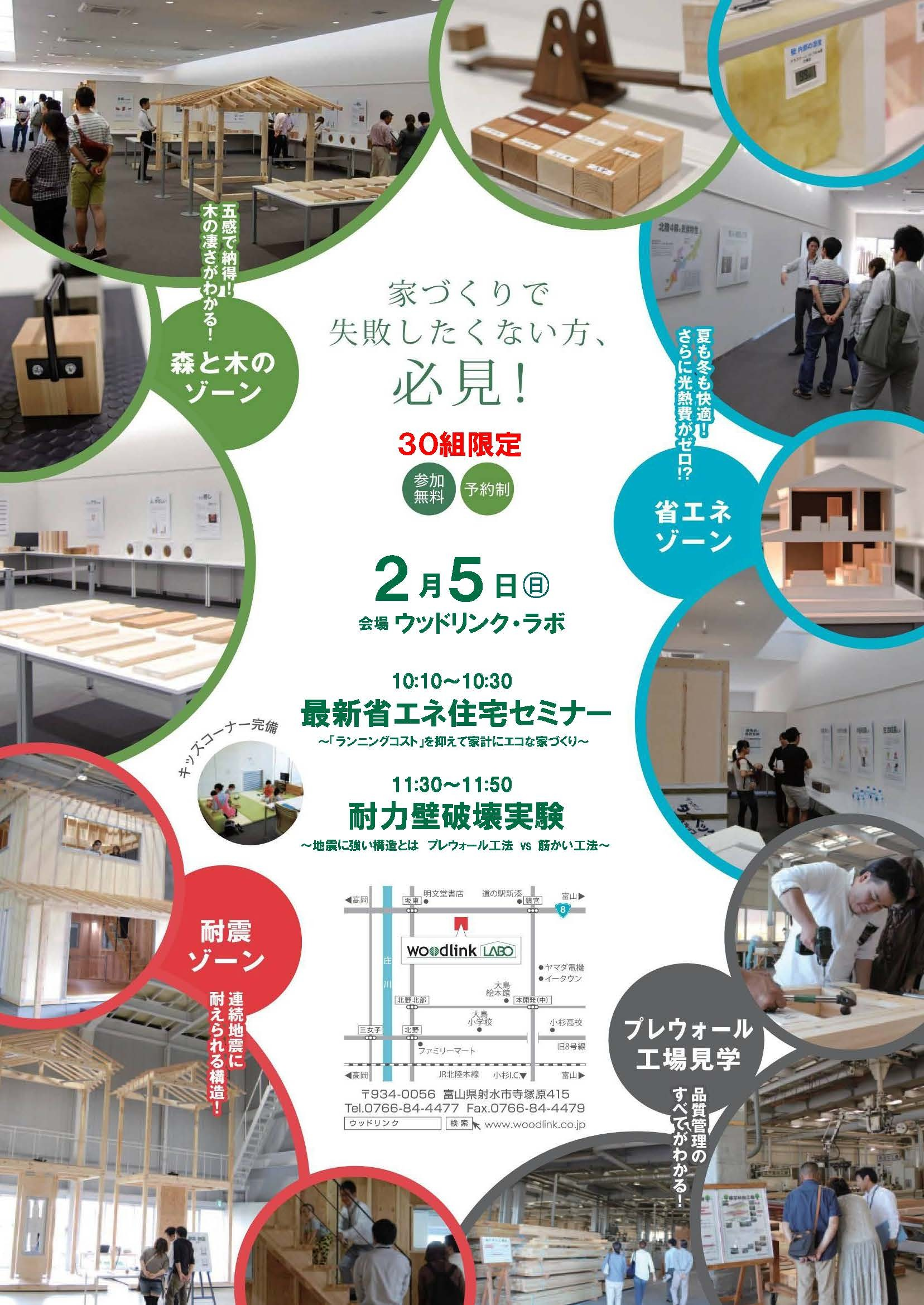 event20170205.jpg