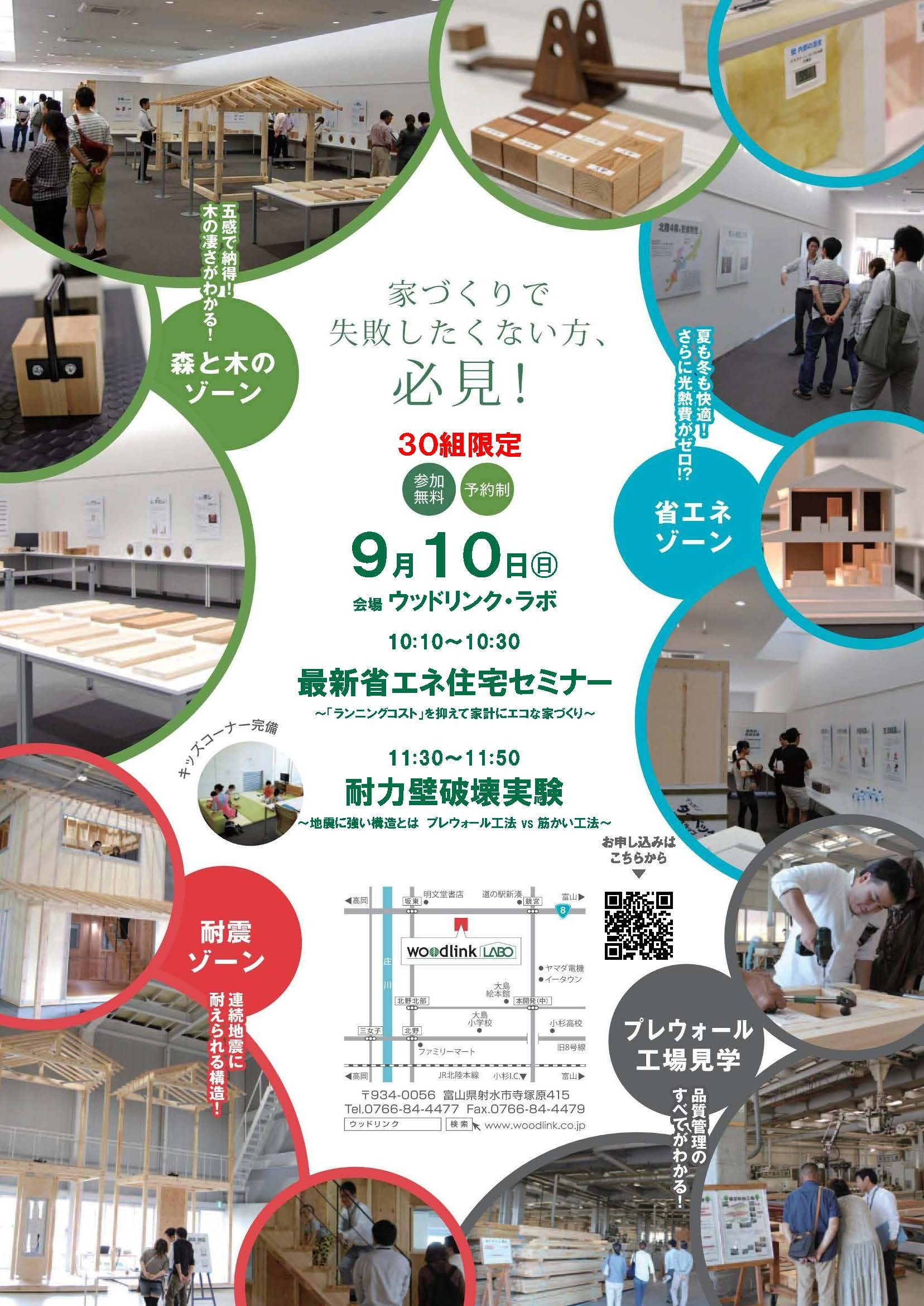 event20170910.jpg
