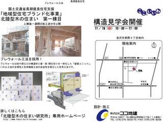 kinosumai_blog20121118.jpg