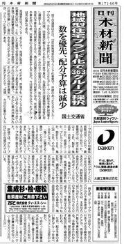 nikkanmokuzai20120808.jpg