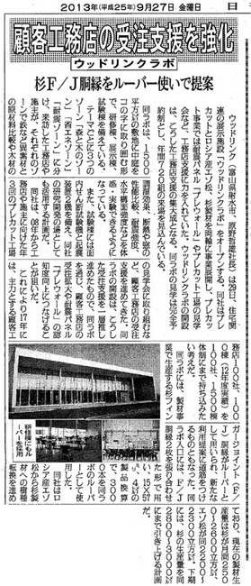 nikkanmokuzai_20130927.jpg