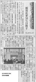 nikkanmokuzai_20140617.jpg