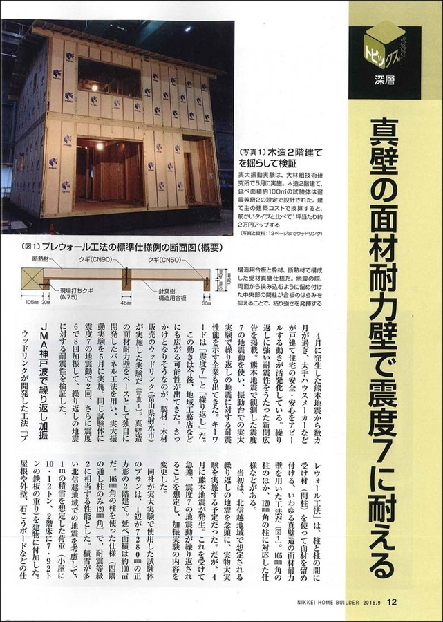 nikkeihome_20160820_1.jpg
