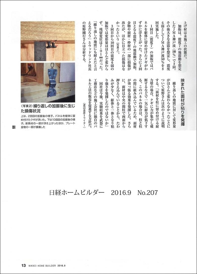nikkeihome_20160820_2.jpg
